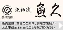 (株)魚久・日本料理魚久